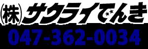 松戸の激安ガス給湯器・ビルドインガスコンロ・IHクッキングヒーター・エコキュート販売・交換・原状回復工事は桜井電気へ